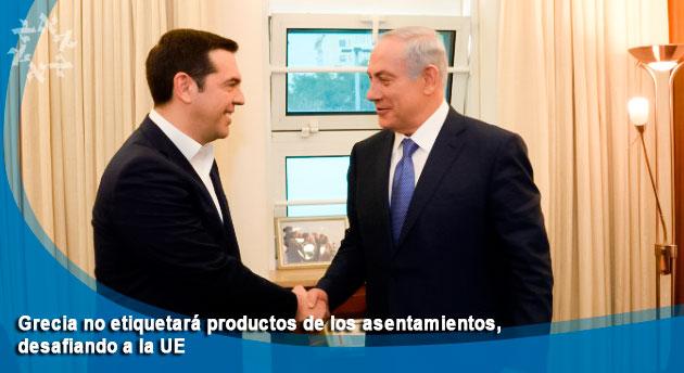 http://i1.wp.com/www.enlacejudio.com/wp-content/uploads/2015/11/Netanyahu-con-Alexis-Tzipras.jpg?resize=80%2C65