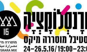 Musrara Mix Fest: arte en las calles de Jerusalén