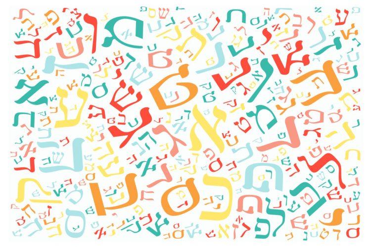 Aprende Hebreo: ¿Cómo se dice papá en hebreo?