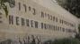 Dos universidades de Israel entre las 100 mejores del mundo