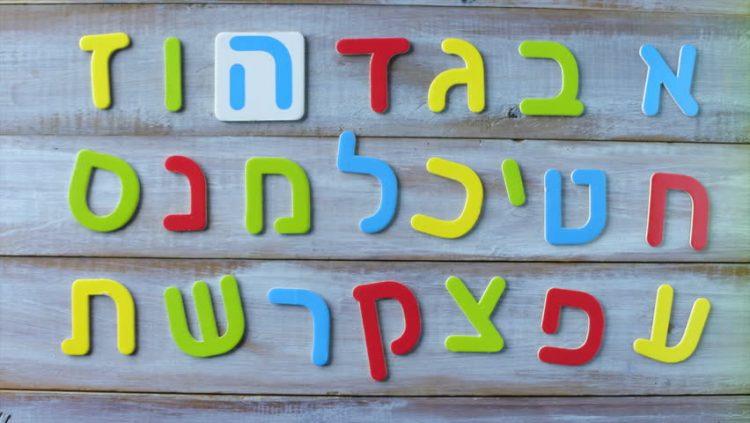 Aprende hebreo: ¿Cuál es tu profesión? – Letra B