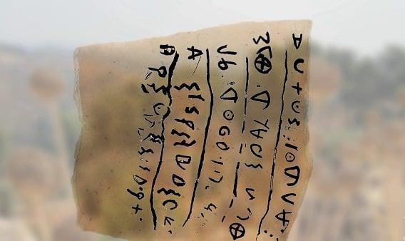 El óstracon de Khirbet Qeiyafa, el pequeño guijarro con el corazón del judaísmo inscrita en él
