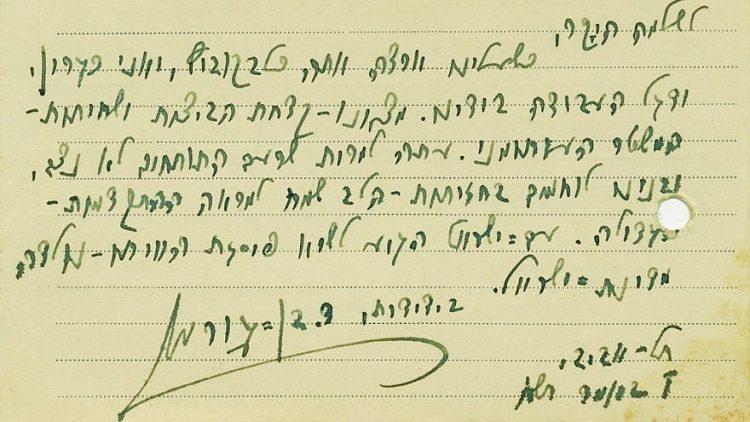 """Descubren postal escrita por Ben Gurión: """"¡Ha nacido el Estado de Israel!"""""""